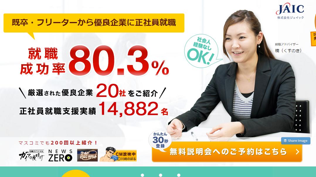 %e3%82%b8%e3%82%a7%e3%82%a4%e3%83%83%e3%82%af%e3%82%ad%e3%83%a3%e3%83%97%e3%83%81%e3%83%a3